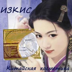 Китайская косметика Изкис и